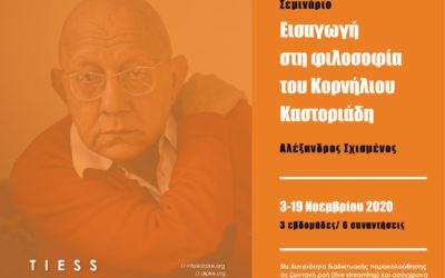 Εισαγωγή στη φιλοσοφία του Κορνήλιου Καστοριάδη (Αλέξανδρος Σχισμένος)